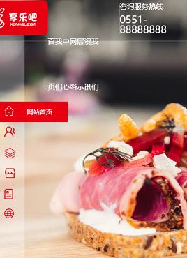 酷炫的餐饮美食类网站模板