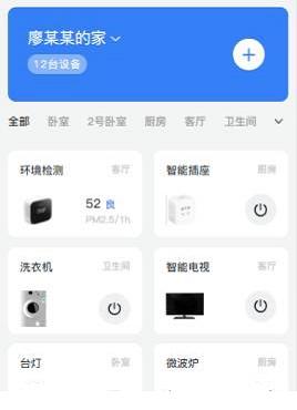 蓝色的手机移动端智能家居网页模板