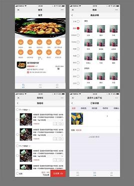 基于mui的手机移动端美食外卖商城模板