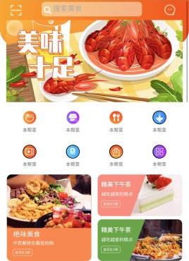 橙色的手机移动端美食团购页面模板