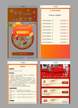 红色的收益移动端转盘抽奖优惠劵专题页面模板