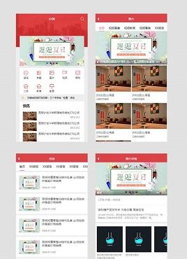 红色的手机移动端房地产资讯网页模板
