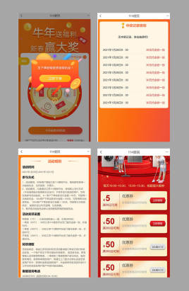 橙色的手机移动端转盘优惠券专题页面模板
