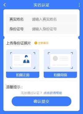 蓝色的手机移动端身份证正反面上传页面模板