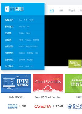 蓝色的在线视频课程学习网页模板