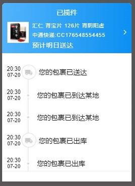 蓝色的手机移动端订单物流查询专题模板