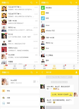 黄色的仿微信IM即时通讯聊天界面模板