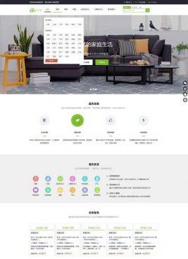 响应式的家政服务保姆雇佣平台网站模板
