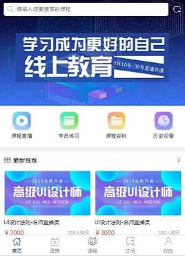 蓝色的手机移动端教育直播网页模板