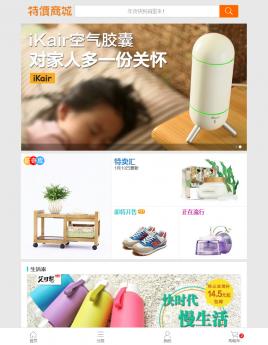 特价商城手机移动端网页模板