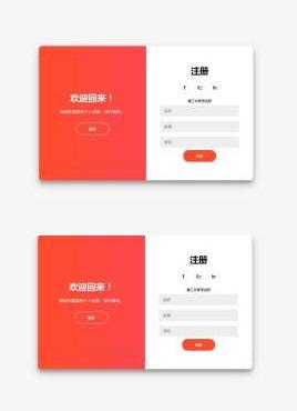 大气的红色登录注册页面模板