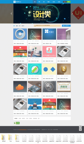 扁平的仿UI设计分享模板