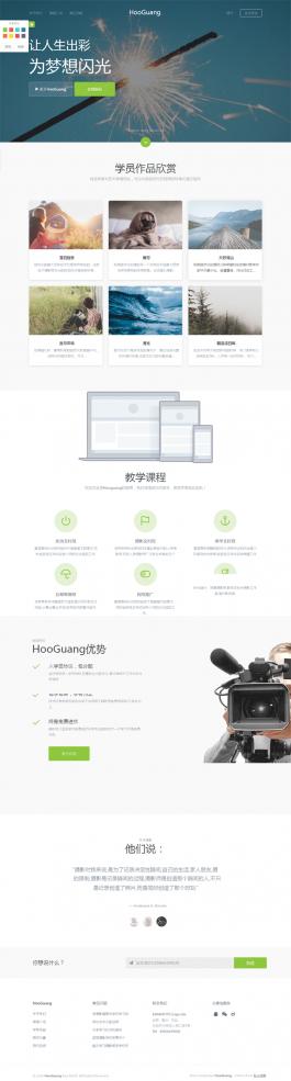 响应式的摄影培训公司网站模板