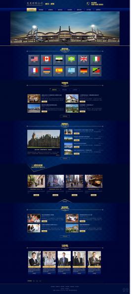 深蓝色的留学教育行业页面模板