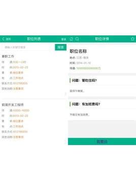 绿色的手机端职位发布页面模板
