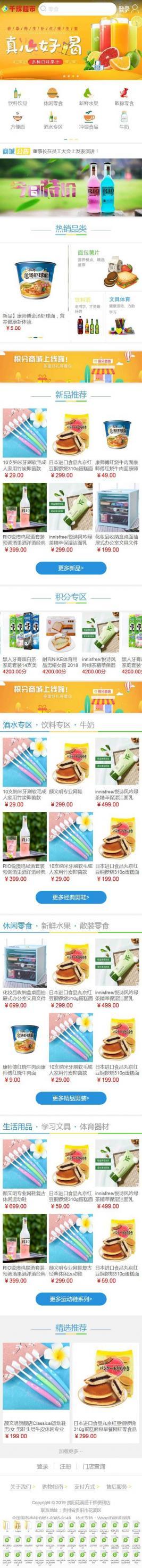 手机端食品超市购物商城app页面模板
