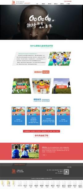 大气的体育教育官网页面模板