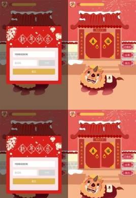 红色的驱赶年兽手机活动页面模板