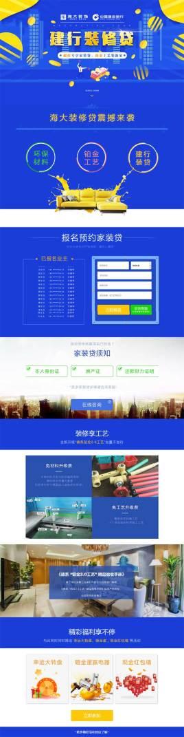蓝色的贷款报名活动页面模板