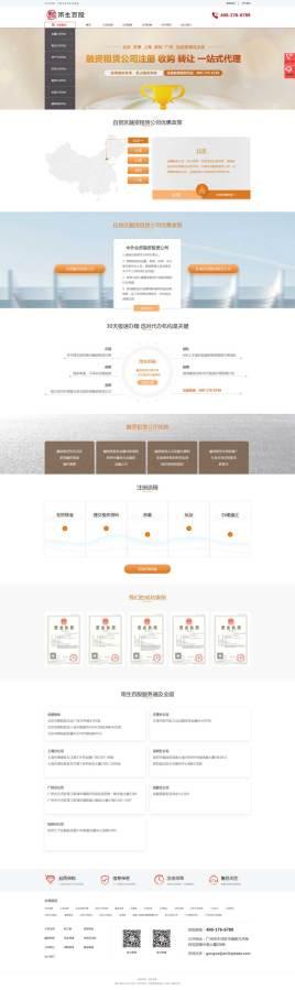 大气的公司注册服务官网模板