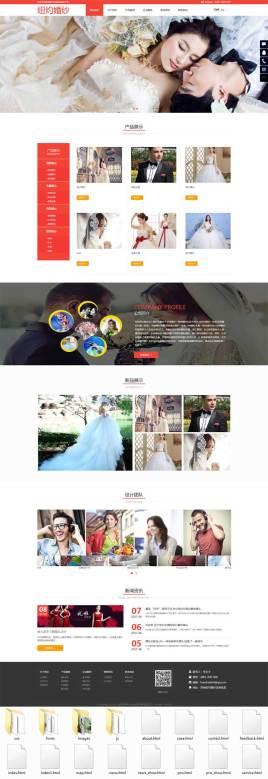 响应式的婚纱摄影公司网页模板