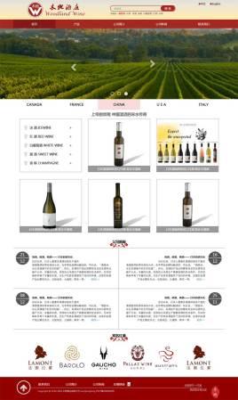 简单的酒庄公司官网模板