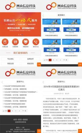 橙色的网络推广公司手机端网站模板