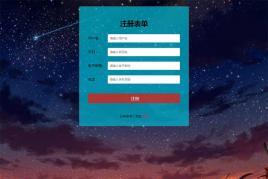 超酷炫的注册登录页面模板