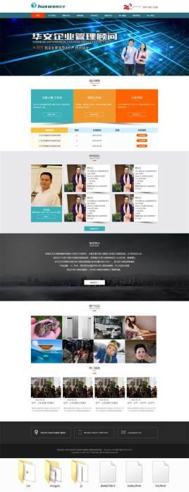 简洁的企业课程培训网站模板