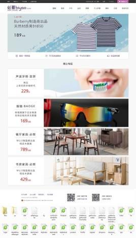 清爽简洁的商城网页模板