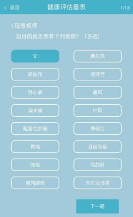蓝色的vue手机移动端健康答题页面模板