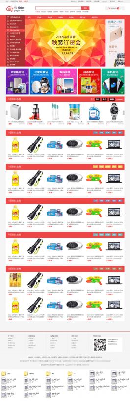 红色大气的电商网站模板