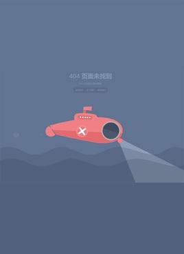 响应式海底潜艇404页面动画模板