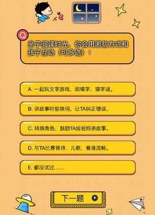 实用的手机端性格测试页面模板