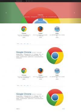简洁的响应式应式浏览器介绍下载页面模板