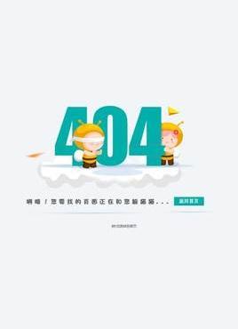j简单的卡通的404页面自动跳转代码