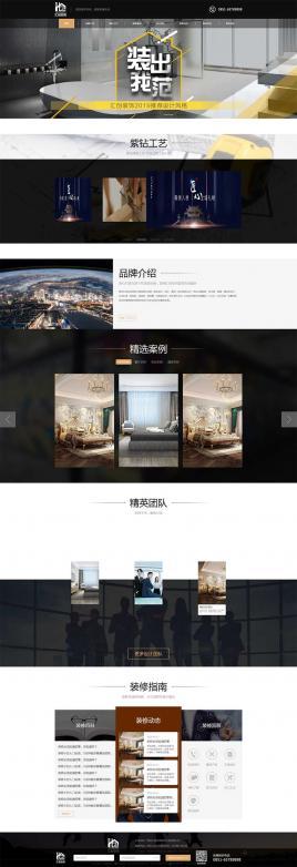 扁平化的装修公司网站模板