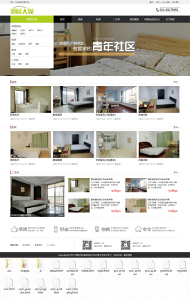 扁平化的租房信息网站页面模板