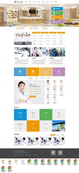html5响应式儿童医院网站模板