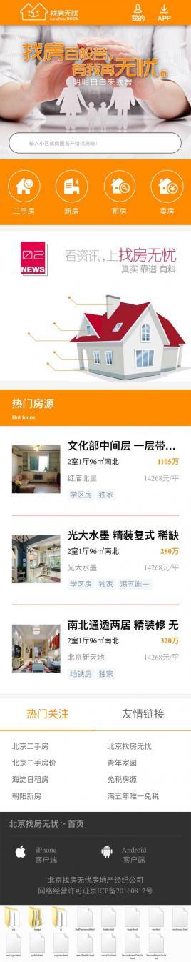 实用的手机移动端房地产交易页面模板